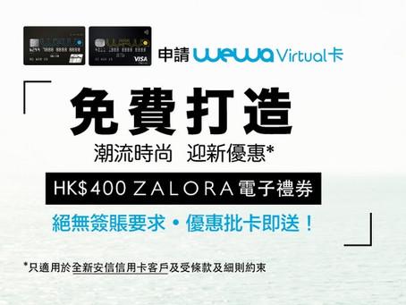 【WeWa Virtual卡即批即用 - 全新信用卡客戶專享 - 迎新優惠ZALORA HK$400電子禮券】