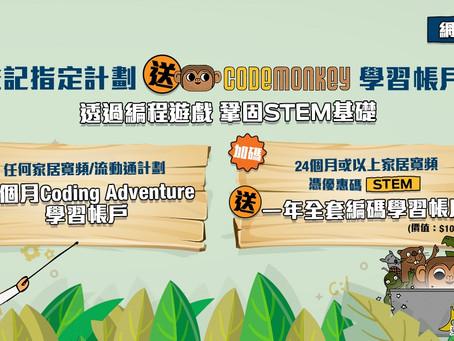 【香港寬頻HKBN網上免費優惠 X 送你一個月CodeMonkey益智STEM學習帳戶 】