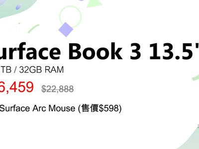 【Microsoft- 特定網上商店 -送Surface Arc Mouse  】
