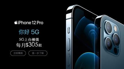 【中國移動CMHK - iPhone 12 Pro -5G上台機價-每月只需HK$305起 】