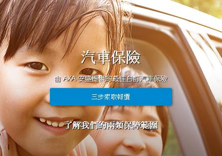 【購買AXA安盛汽車保險 x 可獲得價值HK$200百佳現金券 】