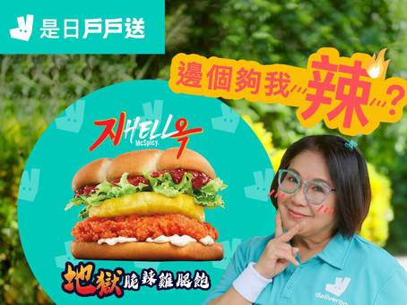 【戶戶送 Deliveroo - 麥當勞獨家優惠🤩送辣送到site!】