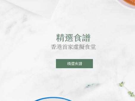 【Nosh x 香港首家虛擬食堂 - 每日為您預備營養豐富的膳食 】- Green Monday 之選