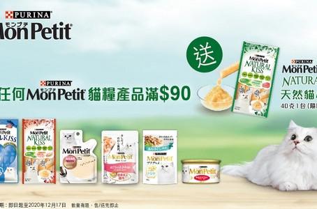【Parknshop百佳超級市場 - 送Mon Petit天然貓小食】