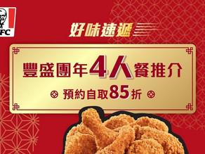 【KFC 肯德基 -  豐盛團年4人餐推介 - 預約自取85折】
