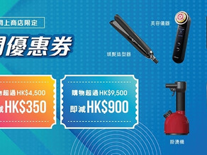 【Jselect  - 新年快閃驚喜優惠券 - 最高減$900】