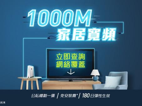 【限時優惠 --- 登記1000M 光纖寬頻極速體驗只需$118】