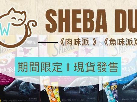 【貓星人基地 MeowZone - 新登場Sheba DUO 季節期間限定夾心脆餅】