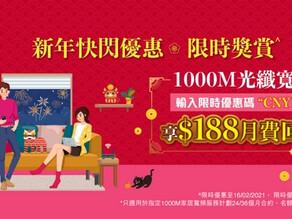 【CMHK - 新年快閃優惠帶入屋!1000M光纖寬頻限時$188月費回贈】