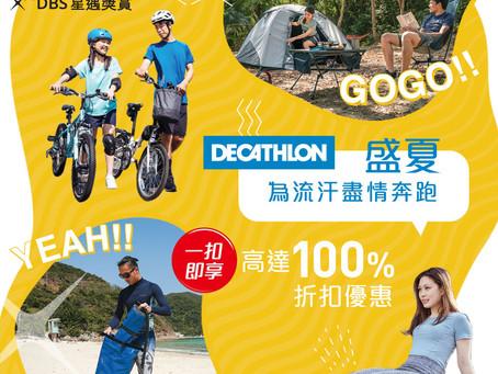 【DBS Live Fresh Card - DECATHLON「一扣即享」高達100%折扣優惠 】