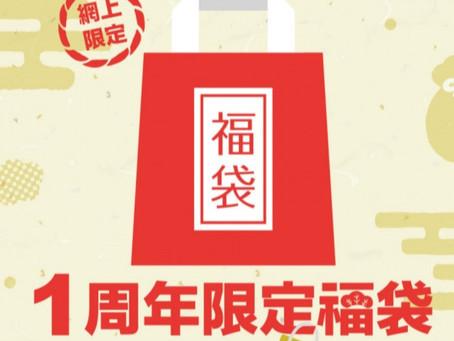 【Casio - 網上限定 - 1周年限定福袋】