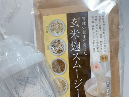 【著數Blog x R U B Y ル ビ ー ��】-玄米麹奶昔 -限時優惠套裝有9折