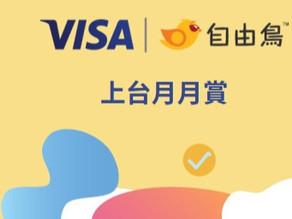 【全新!自由鳥 x Visa卡 上台優惠登場! 】