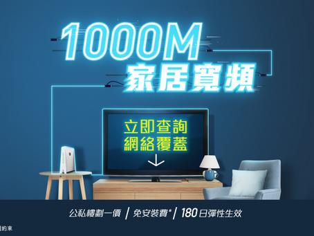 中國移動CMHK 光纖寬頻 x 優惠服務
