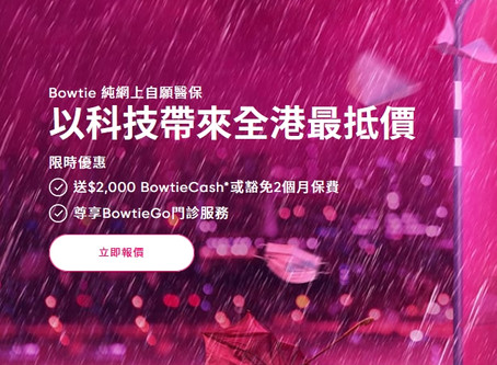 【Bowtie - 限時優惠 -送$2,000 BowtieCash*或豁免2個月保費 】