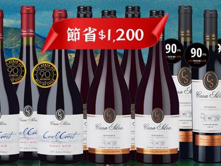 【Direct Wines 樂事會  x 誠意推薦Viña Casa Silva - 即省 HK$1,200.00 】