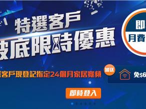 香港寬頻HKBN 光纖寬頻x 優惠服務