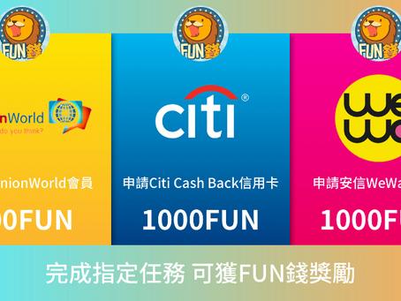[限時活動]註冊成為FUN錢新用戶並進行指定有FUN任務,即可獲得FUN錢*回贈]