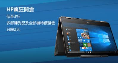【HP 瘋狂開倉日 x 低於 3 折搶購全新產品或陳列品!】