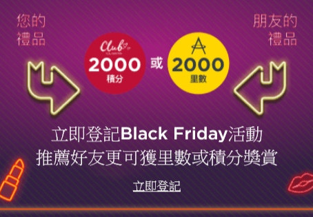 【Clarins - Black Friday Frenzy - 將獲得2,000 Club Clarins積分或 2,000「亞洲萬里通」里數獎賞  】