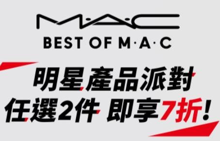 【M-A-C Cosmetics - 選2 件即享 7  折】