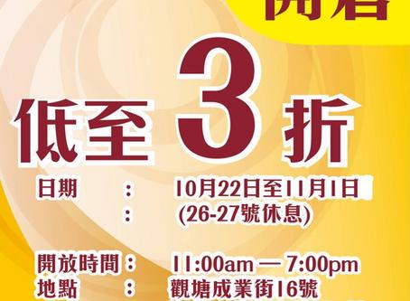 【位元堂 x 開倉大特賣 低至3折!】