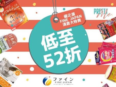 【Prettyme x  Fine Japan 優の源全系列商品清倉大特賣 - 低至52折 】