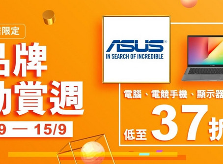 【豐澤 Fortress - 品牌勁賞週 ASUS 電腦、電競手機、顯示器及配件低至37折】
