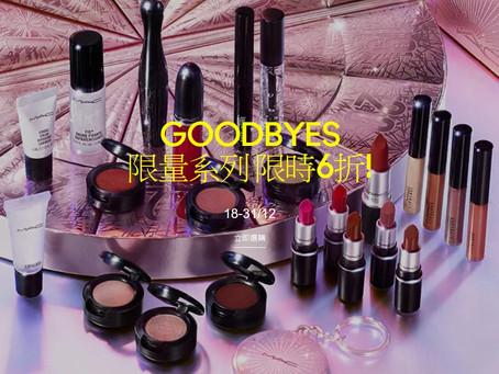 【Maccosmetics - Goodbyes - 低至6折優惠  】