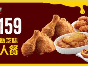 【KFC 肯德基 - 限時優惠 - 外賣自取85折 】
