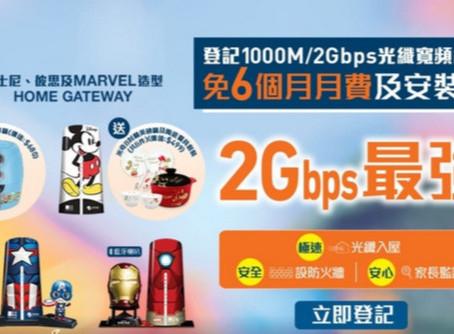 【HKBN - 光纖寬頻組合 - 免6個月月費仲送HOME GATEWAY - 迪士尼、彼思及MARVEL造型禮品 】