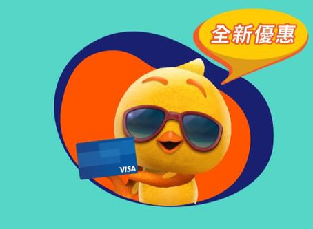 【自由鳥 x Visa卡上台優惠登場 - 享HK$90月費扣減及高達9GB額外數據優惠!】
