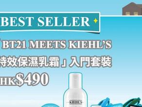 【Kiehls  - BT21 MEETS KIEHL'S特效保濕入門套裝 - 買2件送5件】