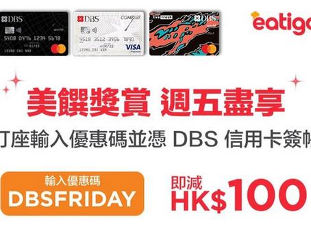 【 DBS 請食飯 🍽 週五食飯即減 HK$100】