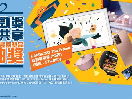 【香港寬頻 HKBN  - 「網賞勁獎 全城共享」大抽獎 - 超過50萬豐富獎品 】