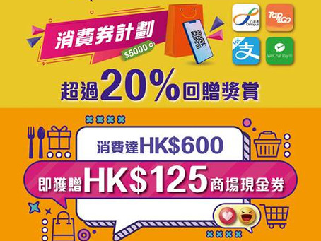「政府消費券計劃」:消費達HK$600即賞HK$125商場現金券(超過20%回贈獎賞)