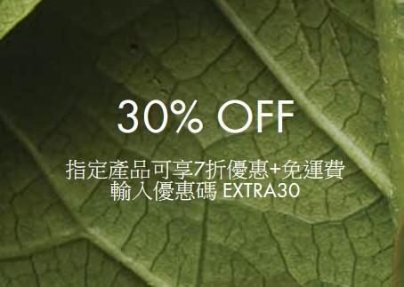 【ORIGINS - 指定產品可享7折優惠+免運費】