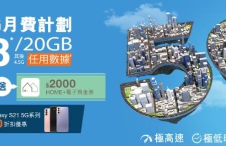 【HKBN香港寬頻  -  5G 20GB數據 流動通訊組合】