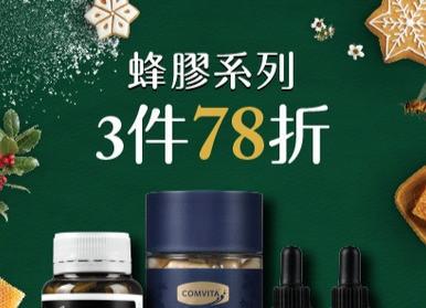 【Comvita - 蜂膠系列優惠 - 2件8折;3件或以上75折】