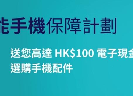 【Bolttech  - 智能手機保障計劃 -送您高達HK$100 電子現金劵 】