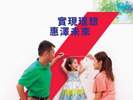 【AXA -人壽保障及儲蓄 - 享有最高60,000港元²的可扣稅限額 】