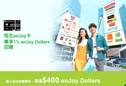 【恒生enJoy 卡】x 迎新優惠 高達$400 enJoy Dollars及HKD3,500「特約商戶」優惠券