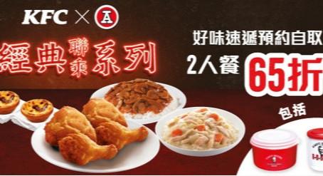 【KFC x 紅A - 好味速遞預約自取- 限時2人餐低至65折】