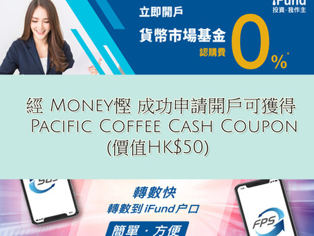 【經Money慳 x iFund開戶 -可獲得 Pacific Coffee Cash Coupon (價值HK$50)  】
