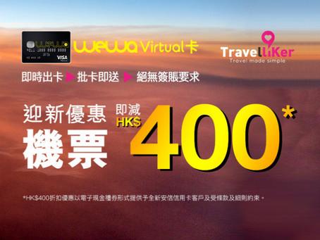 【WeWa Virtual卡即批即用x即時成功申請享迎新優惠TravelLiker機票】