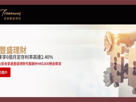 【星展豐盛理財  x  現開戶專享6個月定存利率高達2.40% 】