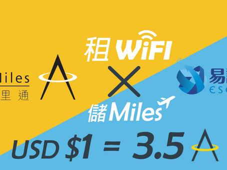 【ESONDATA易訊數據 x租wifi賺Asia Miles 】
