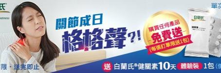 【白蘭氏x 健關素10天體驗裝 】