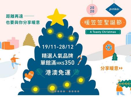 【Pinkoi - 選人氣品牌可享: 滿 HK$350 港澳免運|全館 85 折  】