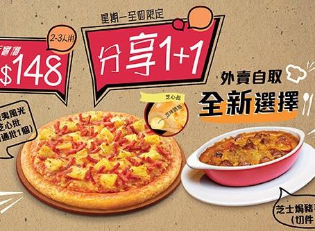 【Pizza Hut 分享1+1 外賣自取優惠 】